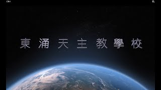 Publication Date: 2020-05-26 | Video Title: 東天為你打打氣