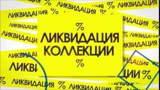 Реклама магазинов обуви Respect в Орле.(PLAZMA TV - это: ✓ Реклама в Яндексе. ✓ Шоколад с вашим логотипом. ✓ Реклама на маршрутных такси. ✓ Изготовление..., 2017-02-01T17:46:09.000Z)