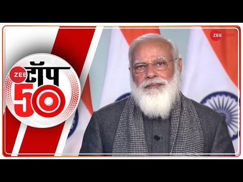 Zee Top 50: अब तक की 50 बड़ी ख़बरें   Top News   Non Stop News   News 50   Hindi News   Coronavirus