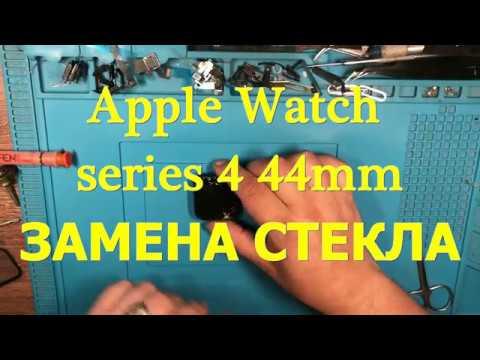 Замена стекла Apple Watch 4 44mm