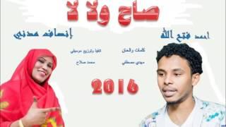 انصاف مدني واحمد فتح الله صاح ولا لا 2016