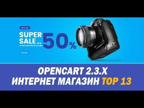 Интернет магазин шаблон OpenCart 2017 // TOP 13 Best OpenCart Templates