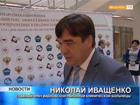 Награждение детской поликлиники  города Видное