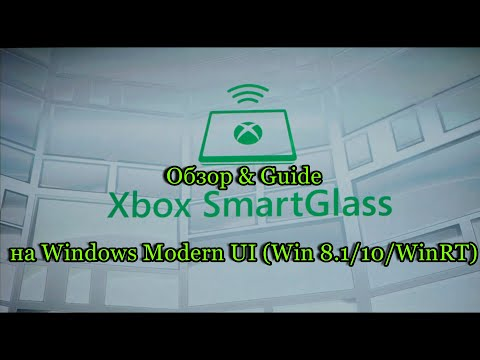 Обзор & Guide Xbox 360 SmartGlass Windows Modern UI