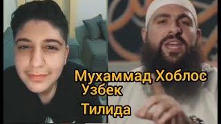 Мухаммад Хоблос узбек тилида