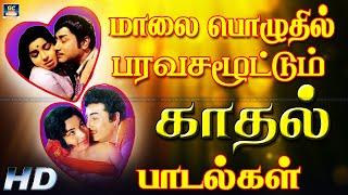 60s Hit Love Songs| MSV | Kannadasan Love Songs
