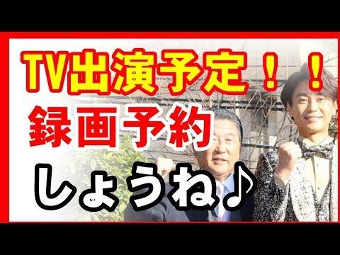 【TV】氷川きよしさんのこれからのTV出演予定!!【芸能いい】