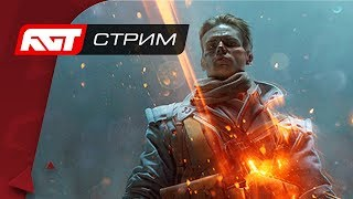 BATTLEFIELD 1: ВОЛНЫ ПЕРЕМЕН / CALL OF DUTY: WW2 ✪ СТРИМ В 4K • PS4 PRO