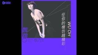 楊乃文 Naiwen Yang -【鸚鵡】[HQ]高音質歌詞MV(Official Audio)