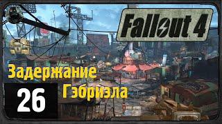 Fallout 4 - 26 - Задержание Гэбриэла