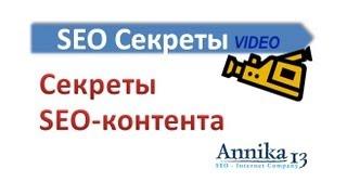 Секреты SEO-контента(, 2013-07-22T07:58:33.000Z)