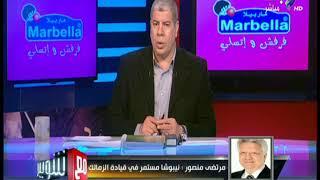 مرتضى منصور : ستقام انتخابات على منصب النائب حال استقالة احمد جلال ابراهيم