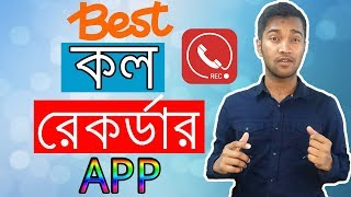 How to Record Phone Calls on Android   Best Call Recorder Apps for Android 2018