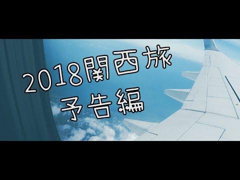 2018 Travel In Japan 關西旅 預告篇|GK Vlog