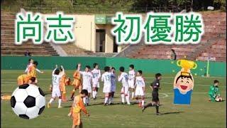 清水エスパルスユースVS尚志(福島)!!サニックス杯国際ユースサッカー2019!!決勝延長戦!!
