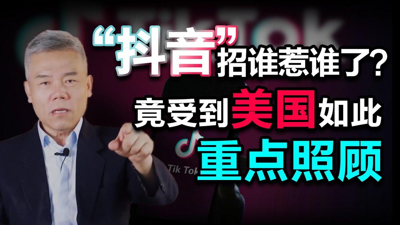 """司马南:抖音(TikTok)为何受到美国""""重点照顾""""?"""