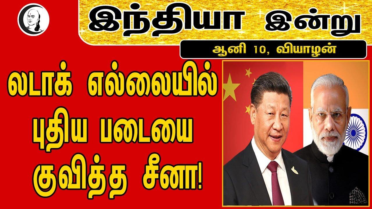 இந்தியா இன்று | 24/06/2021 | வியாழன் | National News