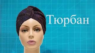 Тюрбан тігіп үйрену - Как шить тюрбан - How to sew turban