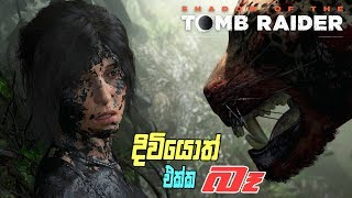 Shadow of the Tomb Raider   EP3 දිවියොත් එක්ක බෑ