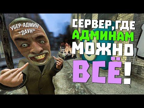 АДМИНАМ ЗАКОН НЕ ПИСАН! - Garry's Mod DarkRP thumbnail