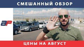Цены на автомобили в Грузии на Руставском Авторынке AUTOPAPA август 2019 (часть 1)