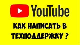 Как написать в поддержку Ютуб 2019 ✅ How to write in support of youtube 2019
