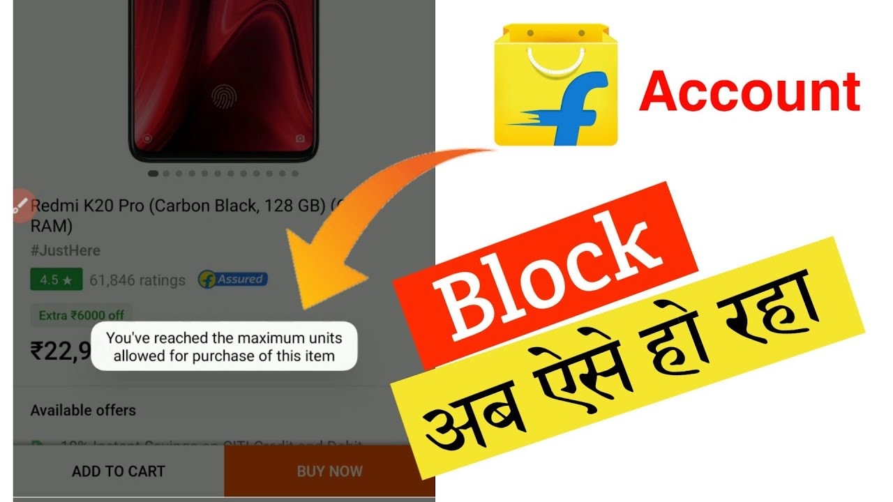 Flipkart account block for mobile booking 😡 | flipkart account block without reason? | flipkart sale