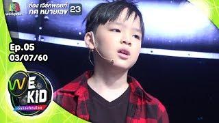 The Lazy Song | น้องมังกร | We Kid Thailand เด็กร้องก้องโลก