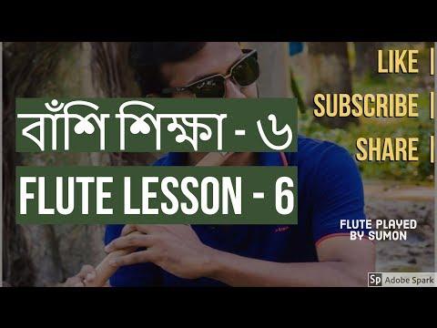 বাঁশি শিক্ষা (৬) | নিজেকে তৈরী করুন | গুরুত্বপূর্ন কিছু সারগাম  | Flute Tutorial | Flute Lesson 6