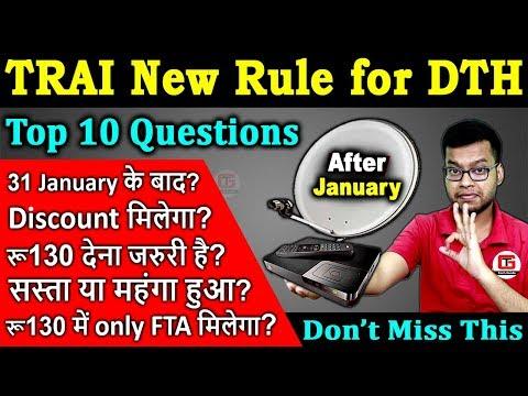 महीने का Bill कितना होगा? पुराने Recharges का क्या होगा? DTH New Rules FAQ | TRAI New Rule