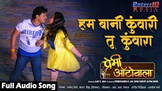 हम बानी कुंवारी तू कुंवारा | प्रेमी ऑटोवाला | Antra Singh Priyanka, Pramod Premi | Bhojpuri Song
