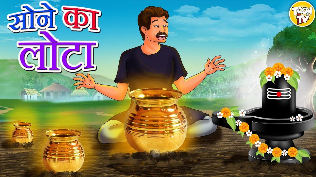 सोने का लोटा l Stories in Hindi | Hindi Moral Stories | Bedtime Stories | Hindi Kahaniya l Toonkids