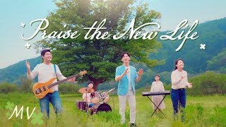 "2019 Christian Music Video | Korean Song ""Praise the New Life"" 