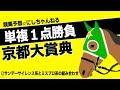 【競馬】京都大賞典 2017 単複一点勝負【にしちゃんねる】