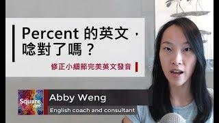 修正小細節完美英文發音|Person vs. Percent