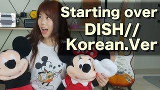 Starting over(韓国語バージョン)Cover DISH// Korean.Ver