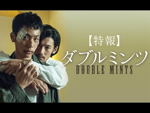 [teaser] Double Mint [Live Action Movie 2017]
