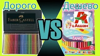 Дорого vs Дешево: Карандаши из Ашана против Фабер Кастелл