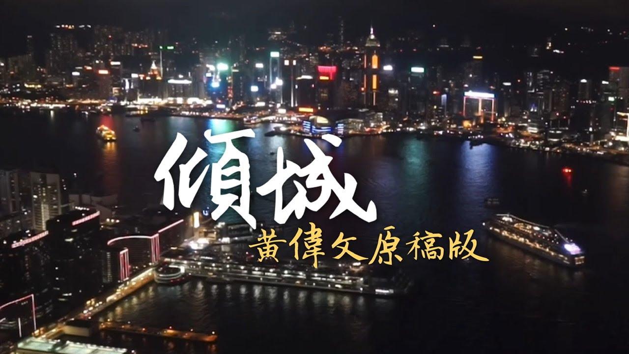 1997 黃偉文原稿版《傾城》張哲生演繹