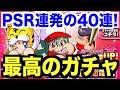 【パワプロアプリ】最高でーーーーーーーーす!!スプリングガチャ40連!【AKI GAME TV】