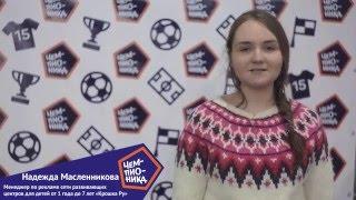 Надежда Масленникова - Менеджер по рекламе сети детских развивающих центров Крошка Ру
