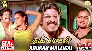 Thangamagan Tamil Movie Songs   Adukku Malligai Video Song   Rajinikanth   Silk Smitha   Ilaiyaraaja