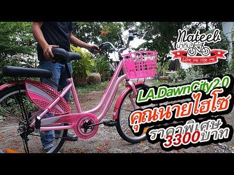 จักรยานคุณนายไฮโซ LA Bicycle:Dawn City2.0 ราคา3300บาท