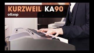 цифровое пианино Kurzweil KA90 - обзор, демонстрация
