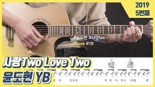 사랑Two Love, Two|윤도현 YB|기타 연주 악보 강좌 Guitar Cover Lesson Chord