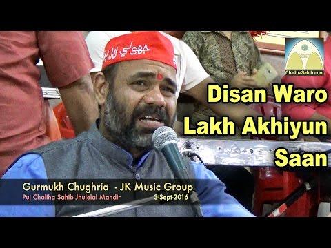 Disan Waro Lakh Akhiyun Saan - Gurmukh Chughria