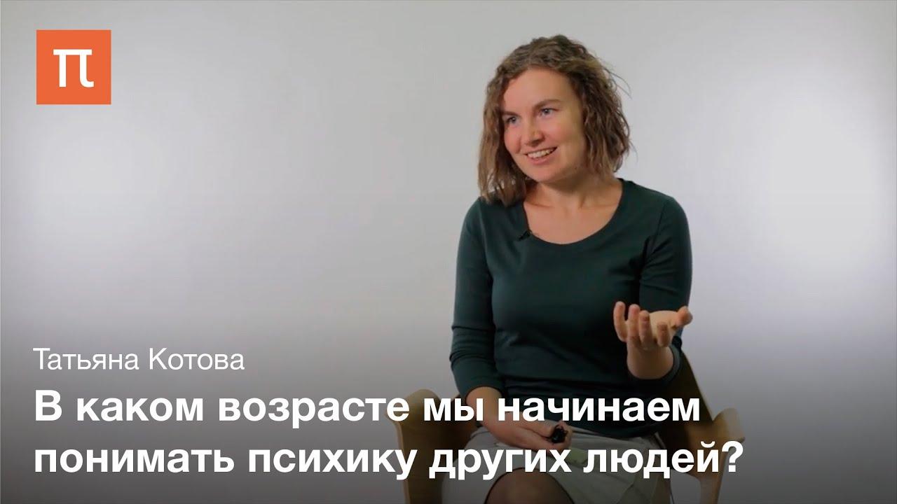 Понимание психики другого человека - Татьяна Котова
