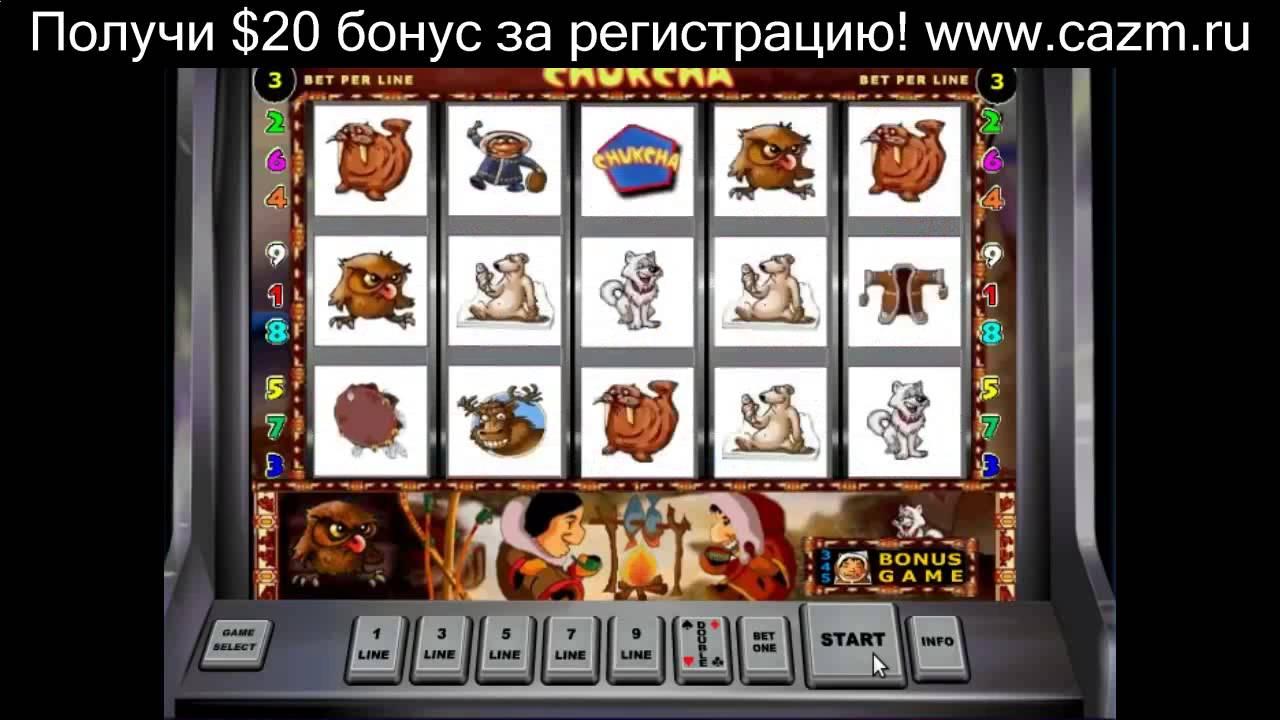 игровой автомат чукча играть бесплатно