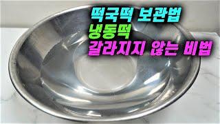국물떡볶이   떡국떡 요리  쉽고 간단 꿀맛보장! 꿀맛…