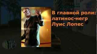 GTA 4 TBOGT. Не совсем экспресс запись.(Данное видео является моей игрой в ГТА 4 с комментариями Кости И Макса., 2012-06-27T11:33:56.000Z)